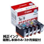 《BKおまけ付》送料無料【純正アウトレットインク】キヤノン純正 インクカートリッジ BCI-7e(C/M/Y/K)+9BK 5色パック BCI-7E+9/5MP 《発送日より3ヶ月間保証付》