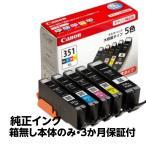 BCI-351XL+350XL/5MP (大容量) 純正アウトレットインク Canon(キヤノン) インクカートリッジ  (発送日より3ヶ月間保証付)