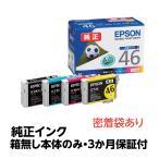 【純正アウトレットインク】EPSON(エプソン)純正 インクカートリッジ 4色セット IC4CL46
