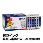 【純正アウトレットインク】EPSON(エプソン)純正 インクカートリッジ 6色セット IC6CL32