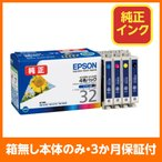IC4CL32 純正アウトレットインク EPSON(エプソン) インクカートリッジ 4色セット (発送日より3ヶ月間保証付)