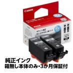 BCI-325PGBK2P 純正アウトレットインク Canon(キヤノン) インクカートリッジ (発送日より3ヶ月間保証付)