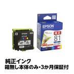 密封袋あり【純正アウトレットインク】EPSON(エプソン)純正 インクカートリッジ ICCL81(カラー4色1体型) 《発送日より3ヶ月間保証付》