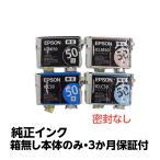 密封袋なし【純正アウトレットインク】EPSON(エプソン)純正 インクカートリッジ 4色セット IC4CL50 《発送日より3ヶ月間保証付》