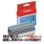 【純正アウトレットインク】CANON(キヤノン)純正 インクカートリッジ 10個セット シアン BCI-7eC 《発送日より3ヶ月間保証付》