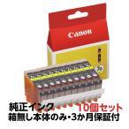 【純正アウトレットインク】CANON(キヤノン)純正 インクカートリッジ 10個セット イエロー BCI-7eY 《発送日より3ヶ月間保証付》
