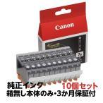 BCI-7eBK 10個セット 純正アウトレットインク Canon(キヤノン) インクカートリッジ ブラック (発送日より3ヶ月間保証付)