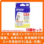 ICY69 10個セット 純正アウトレットインク EPSON(エプソン) インクカートリッジ イエロー (発送日より3ヶ月間保証付)