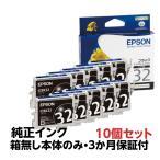 【純正アウトレットインク】EPSON(エプソン)純正 インクカートリッジ 10個セット【ブラック】ICBK32 《発送日より3ヶ月間保証付》