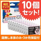【純正アウトレットインク】EPSON(エプソン)純正 インクカートリッジ 10個セット ライトマゼンタ ICLM50 《発送日より3ヶ月間保証付》