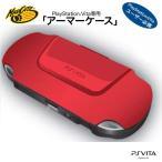 ショッピングPS PS Vita PCH-1000用ケース レッド MCZJ-00018 MadCatz / マッドキャッツ