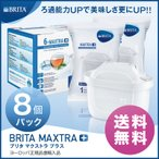NEW!! 並行輸入品 ブリタ マクストラ プラス (BRITA MAXTRA+) ポット型浄水器 交換用カートリッジ 8個パック(簡易包装)  ★2ヶ月交換!新登場!!★