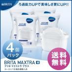 ブリタ カートリッジ マクストラ プラス 4個セット BRITA MAXTRA PLUS ポット型 浄水器 交換用 フィルター カートリッジ /送料無料