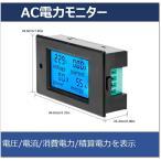 AC電力モニター