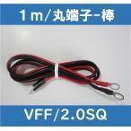 チャージコントローラケーブル/VFF/2SQ/1m