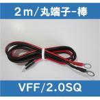 チャージコントローラケーブル/VFF/2SQ/2m