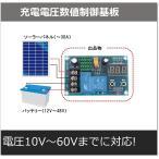 充電電圧数値制御基板