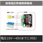 放電電圧数値制御基板-20A
