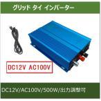 グリッドタイ・インバーター(DC12V→AC100V)