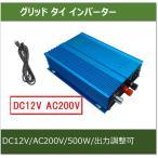 グリッドタイ・インバーター(DC12V→AC200V)