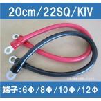バッテリーケーブル/KIV/22SQ/20cm