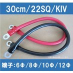 バッテリーケーブル/KIV/22SQ/30cm