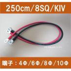 バッテリーケーブル/KIV/8SQ/250cm