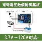 充電電圧数値制御基板(3.7V~120V)