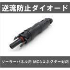 逆流防止ダイオード ソーラーパネル用 MC4コネクター対応