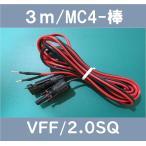 ソーラーパネル接続用ケーブル/VFF/2SQ/3m