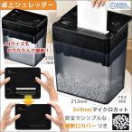 ショッピング家庭用 送料無料 OHM 卓上式マイクロカットシュレッダー 小型 家庭用 静音設計 コンパクト ブラック 黒 SHR-M203-K 00-5147 オーム電機