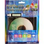 01-0542 DVD&CDマルチレンズクリーナー 乾式&湿式 AV-MMLC-DW1 セール