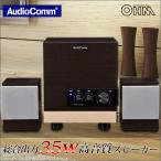 送料無料 AudioComm スピーカー 2.1ch サブウーファー サテライト マルチメディア 総合出力35w 木目調 重低音 ASP-2043H 03-2043 OHM オーム電機