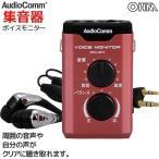 送料無料 オーム電機 集音器 ボイスモニター MHA-001K 03-2761