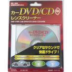車用DVD/CDレンズクリーナー 乾式 ドライタイプ AV-M6135  カーオーディオ DVD CD クリーナー OHM 03-6135 オーム電機