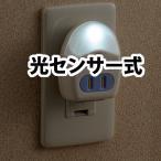 OHM ナイトライト LED 常夜灯 フットライト コンセント2個付き 足元灯 光センサー式 オーム電機 04-0359