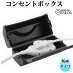 OHM 防雨コンセントボックス HS-BOX01 オーム電機 04-1081