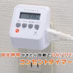 デジタル コンセントタイマー 電源タイマー タイマースイッチ HS-APT70 04-8898 OHM オーム電機