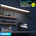 LEDエコスリム チューブライト コンセント 昼光色 20W 123cm LT8-N20D-H12C 06-0530 OHM オーム電機