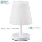 LEDタッチライト 3段階調光 昼白色 ホワイト 白 TT-Y2