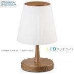 ショッピングテーブル LEDタッチライト 3段階調光 電球色 OHM TT-Y20T-T 06-0638 オーム電機