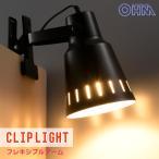 クリップライト E26 ブラック|LTC-N126AW-K 06-0834 OHM オーム電機