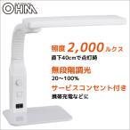 期間限定特価 LED学習スタンド スタンドライト 学習スタンド デスクライト DS-LE94AG-W 06-1654 OHM オーム電機