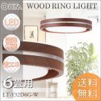 オーム電機 ペンダントライト LED木目調 ウッドリング 洋風 6畳用 LT-Y32D6G-W 06-1665