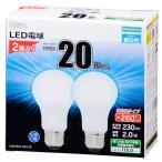 LED電球 一般電球形 E26 20形相当 2.0W 230lm 昼白色 2個入 全方向タイプ 106mm OHM 密閉器具対応 LDA2N-G AG5 2P 06-1742