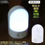 OHM センサーライト LED 乾電池式 フットライト ナイトライト オーム電機 07-1040