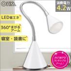 LED デスクライト フレキシブルアーム LDL-8W セール