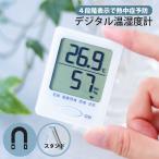 OHM 健康サポート機能付き デジタル温湿度計 温度計 湿度計 インフルエンザ 熱中症対策 HB-T03-W オーム電機 07-4173