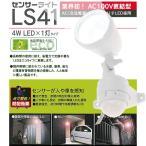 送料無料 OHM 屋外で使える防雨仕様 LEDセンサーライト 防犯用品 コンセント式 長寿命 省エネ 交換不要 LS41 オーム電機 07-5587