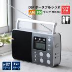 ショッピングラジオ ラジオ ワイドFM DSP ポータブルラジオ RAD-T550N 07-6595 AudioComm OHM オーム電機